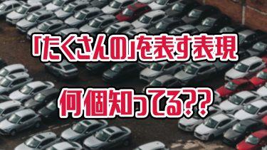 """""""a lot of""""だけじゃない!「たくさんの〜」を表す色々な使えるフレーズ"""