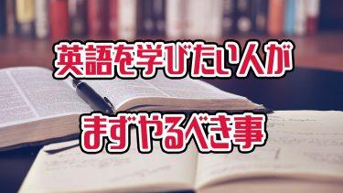 英語 こと やる べき