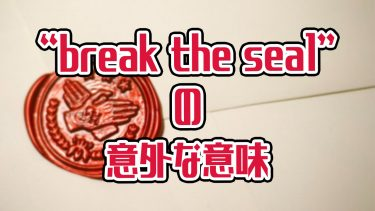 break the seal 意味