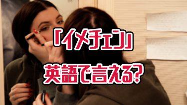 和製英語は通じない!「イメチェン」は英語でなんと言う?