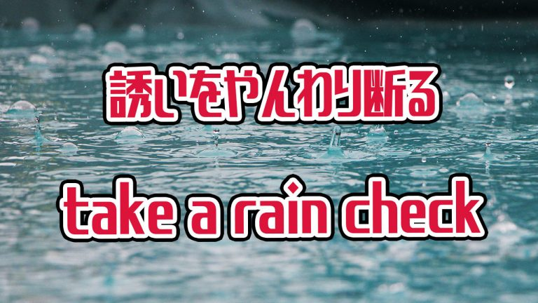 take a rain check 意味 由来