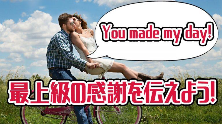 you made my day 意味 使い方